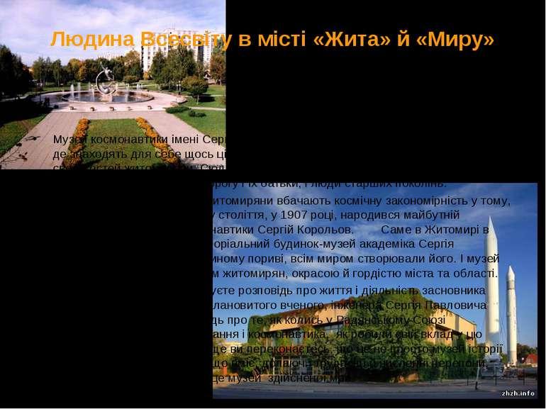 Людина Всесвіту в місті «Жита» й «Миру» Музей космонавтики імені Сергія Павло...
