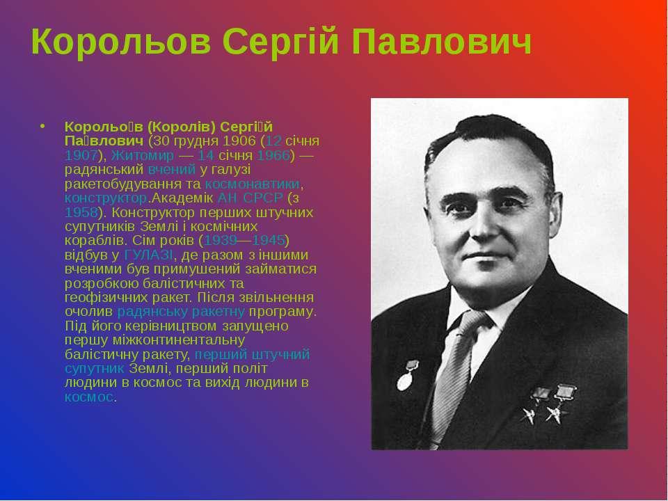 Корольов Сергій Павлович Корольо в (Королів) Сергі й Па влович (30грудня 190...