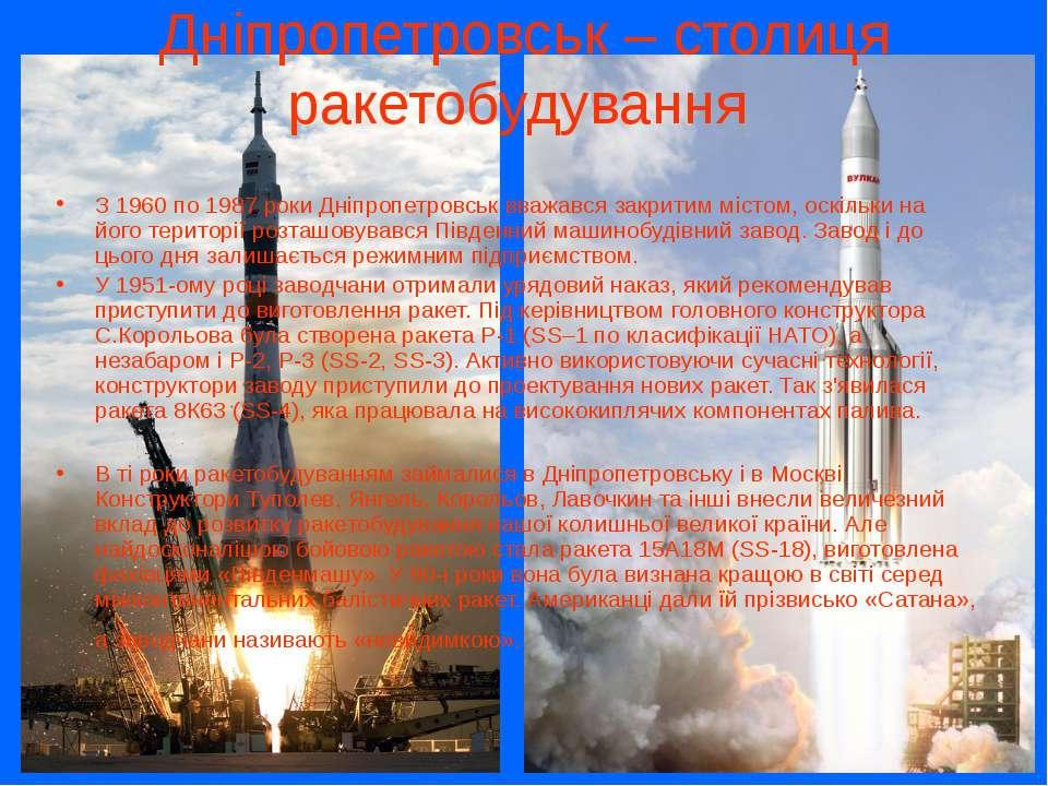 Дніпропетровськ – столиця ракетобудування З 1960 по 1987 роки Дніпропетровськ...