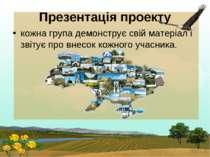 Презентація проекту кожна група демонструє свій матеріал і звітує про внесок ...