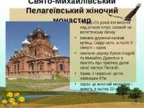 Свято-Михайлівський Пелагеївський жіночий монастир Понад сто років він височі...
