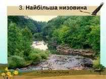 3. Найбільша низовина (Українське Полісся)