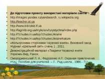 До підготовки проекту використані матеріали сайтів: http://images.yandex.ru/y...