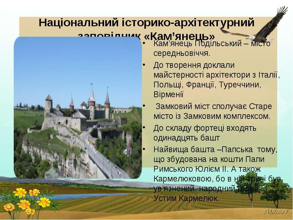 Національний історико-архітектурний заповідник «Кам'янець» Кам'янець Подільсь...