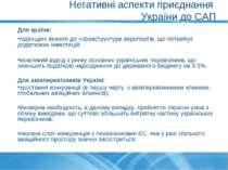 Негативні аспекти приєднання України до САП Для країни: підвищені вимоги до і...