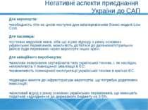 Негативні аспекти приєднання України до САП Для аеропортів: необхідність піти...