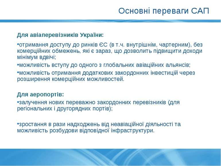 Основні переваги САП Для авіаперевізників України: отримання доступу до ринкі...