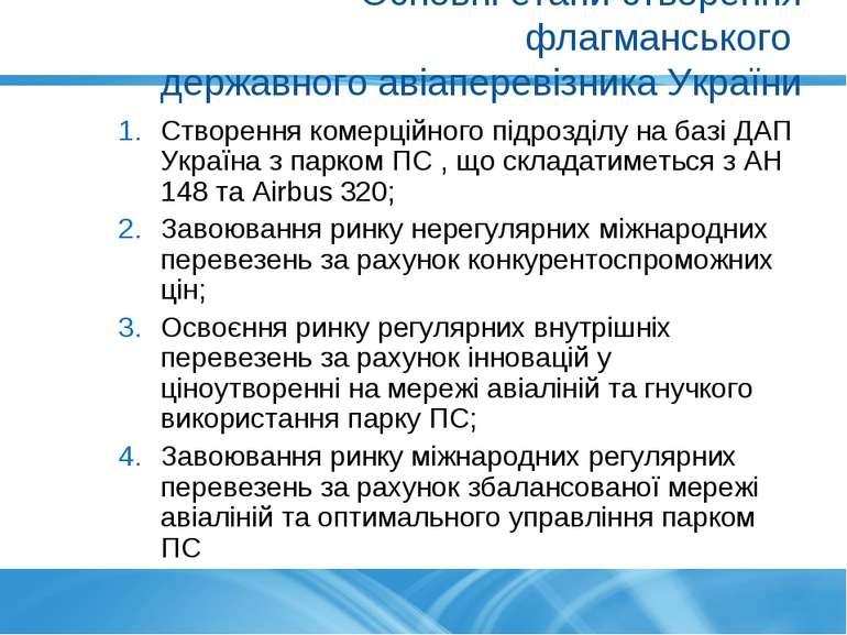 Основні етапи створення флагманського державного авіаперевізника України Ство...