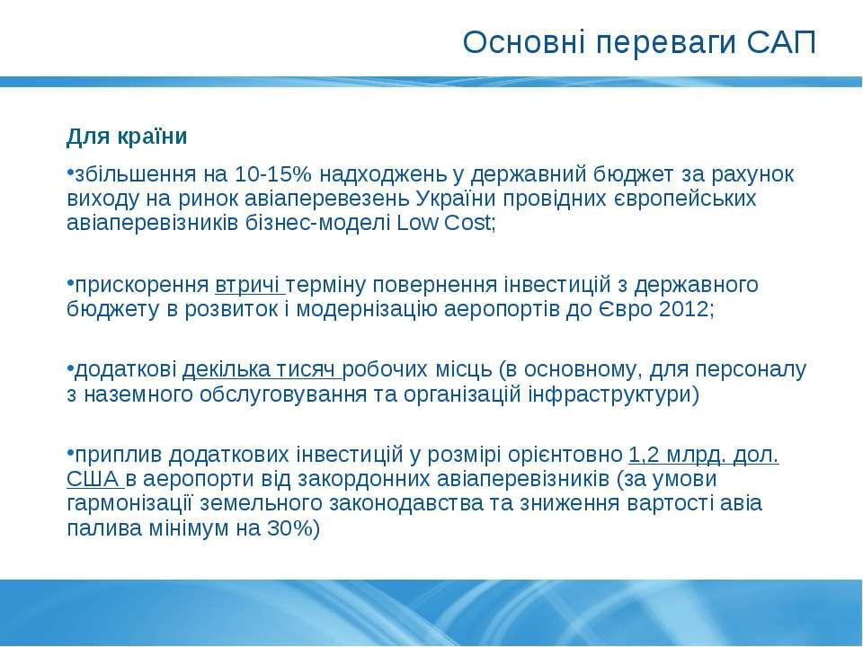 Основні переваги САП Для країни збільшення на 10-15% надходжень у державний б...