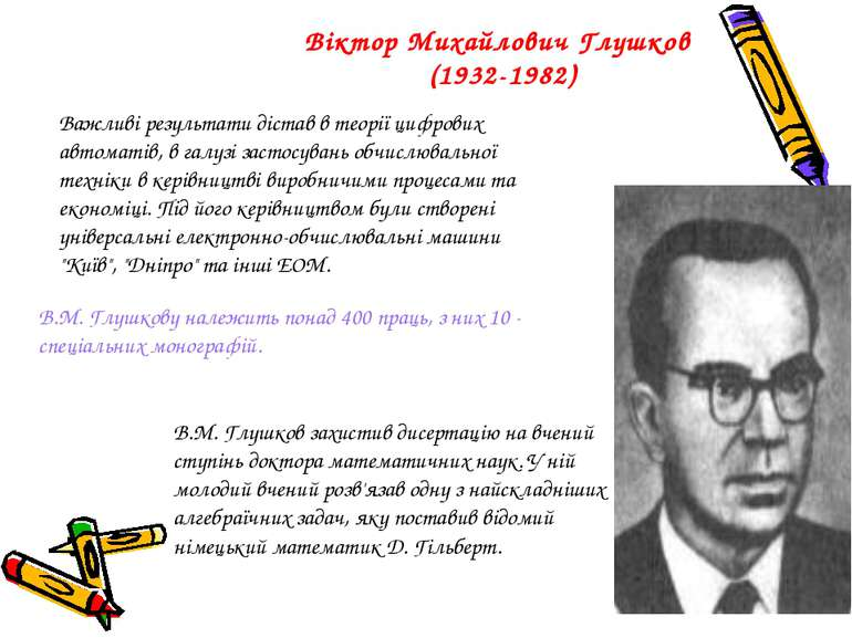 Віктор Михайлович Глушков (1932-1982) Важливі результати дістав в теорії цифр...