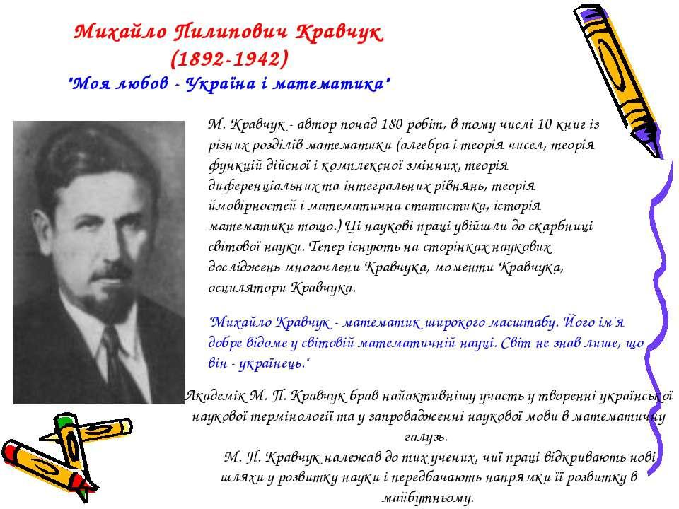 "Михайло Пилипович Кравчук (1892-1942) ""Моя любов - Україна і математика"" М. К..."