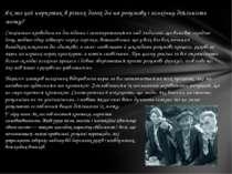 Як же цей наркотик в різних дозах діє на розумову і психічну діяльність мозку...