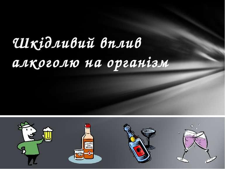 Шкідливий вплив алкоголю на організм