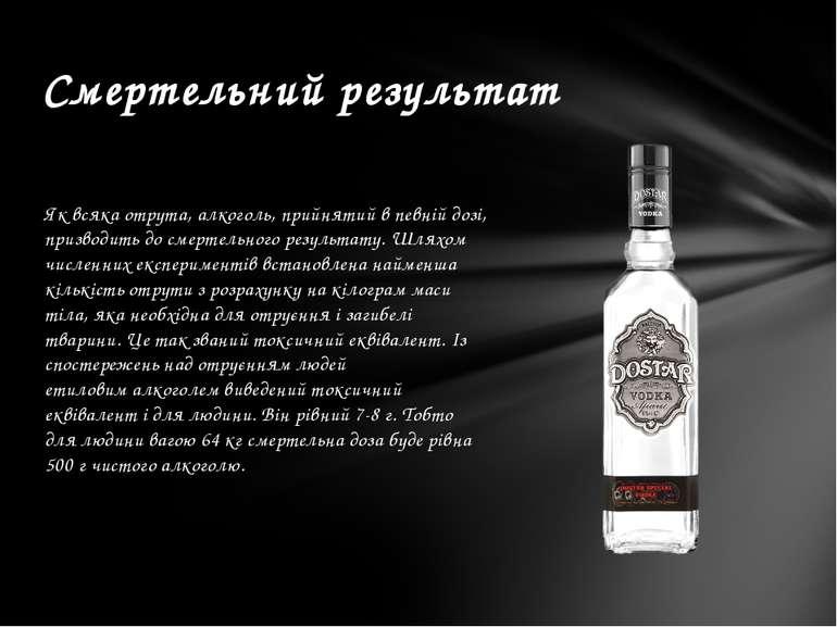 Як всяка отрута,алкоголь, прийнятий в певній дозі, призводить до смертельног...