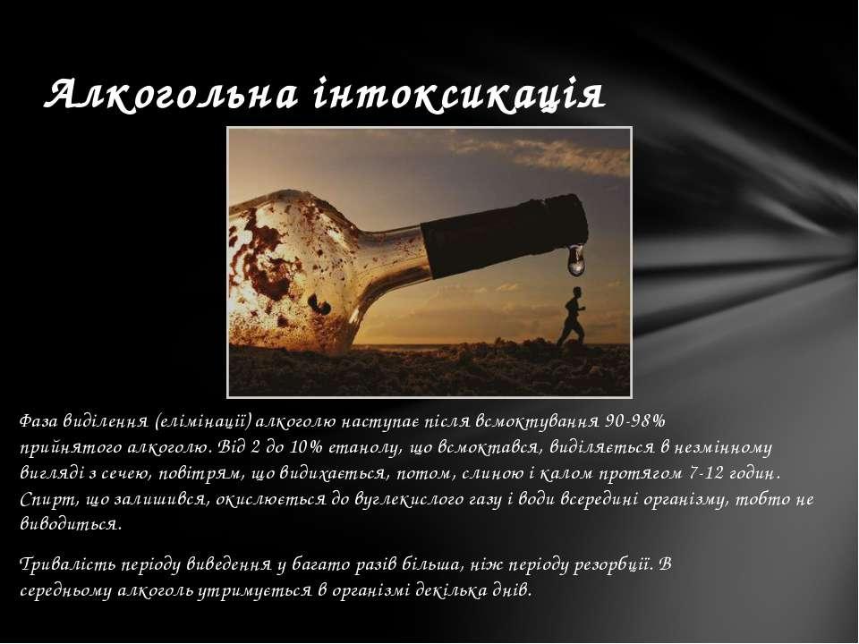 Фаза виділення (елімінації)алкоголюнаступає після всмоктування 90-98% прийн...