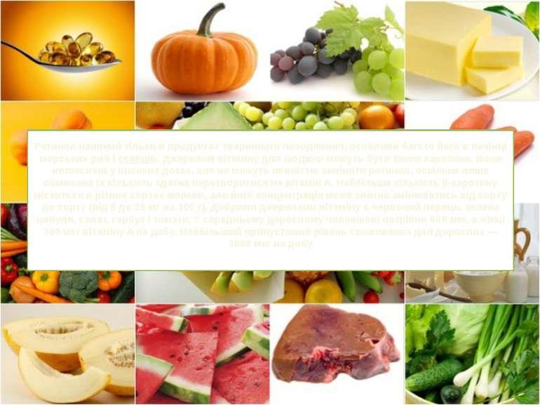 Ретинол наявний тільки в продуктах тваринного походження, особливо багато йог...