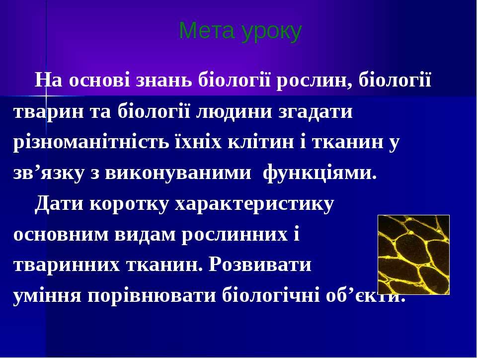 На основі знань біології рослин, біології тварин та біології людини згадати р...