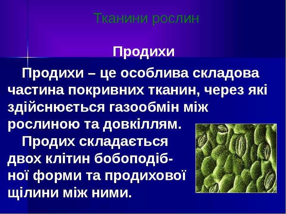 Тканини рослин Продихи – це особлива складова частина покривних тканин, через...