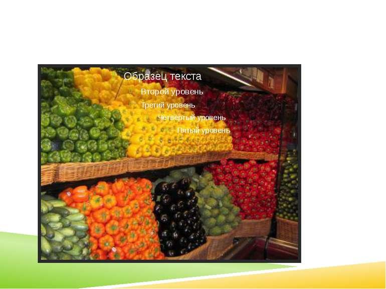 баклажан, огірок, манґо, апельсин, мандарин, лимон, багато сортів цукрової тр...