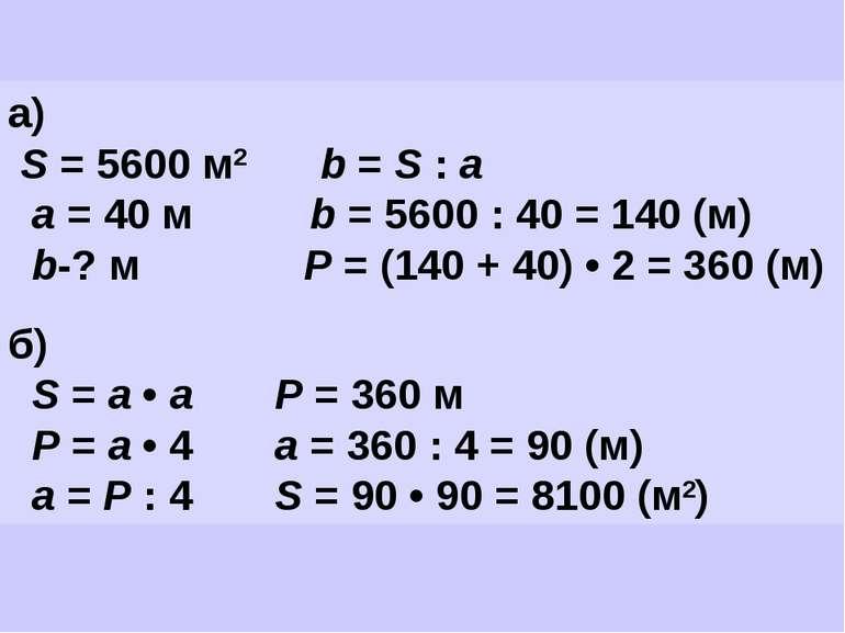 а) S = 5600 м2 b = S : а а = 40 м b = 5600 : 40 = 140 (м) b-? м Р = (140 + 40...