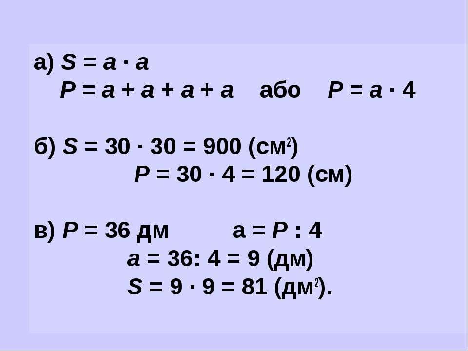 а) S = а ∙ а Р = а + а + а + а або Р = а ∙ 4 б) S = 30 ∙ 30 = 900 (см2) Р = 3...