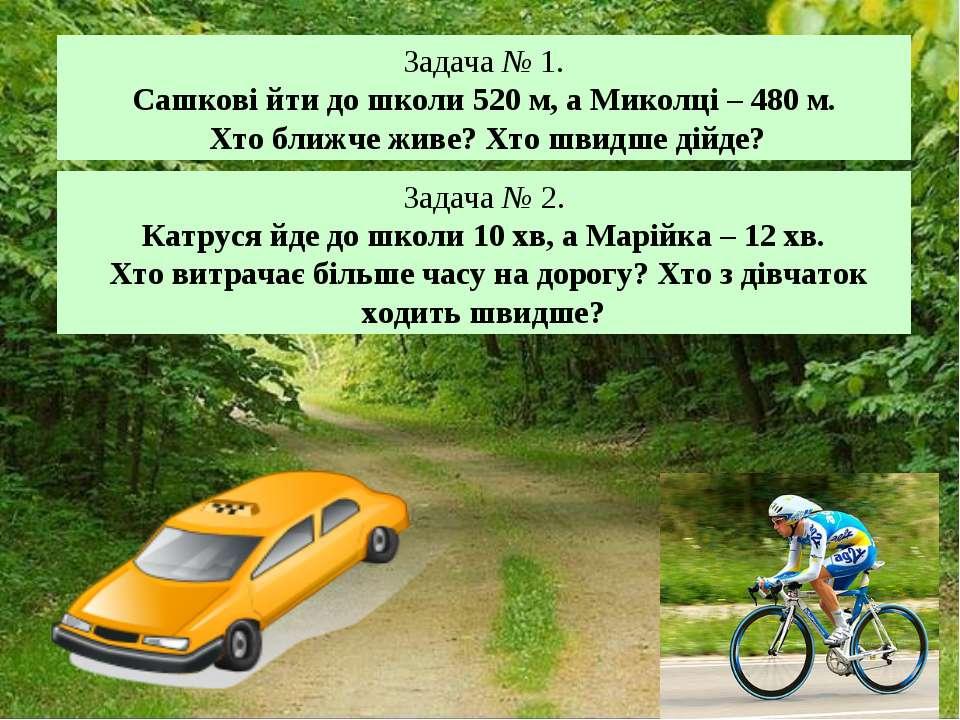 Задача № 1. Сашкові йти до школи 520 м, а Миколці – 480 м. Хто ближче живе? Х...