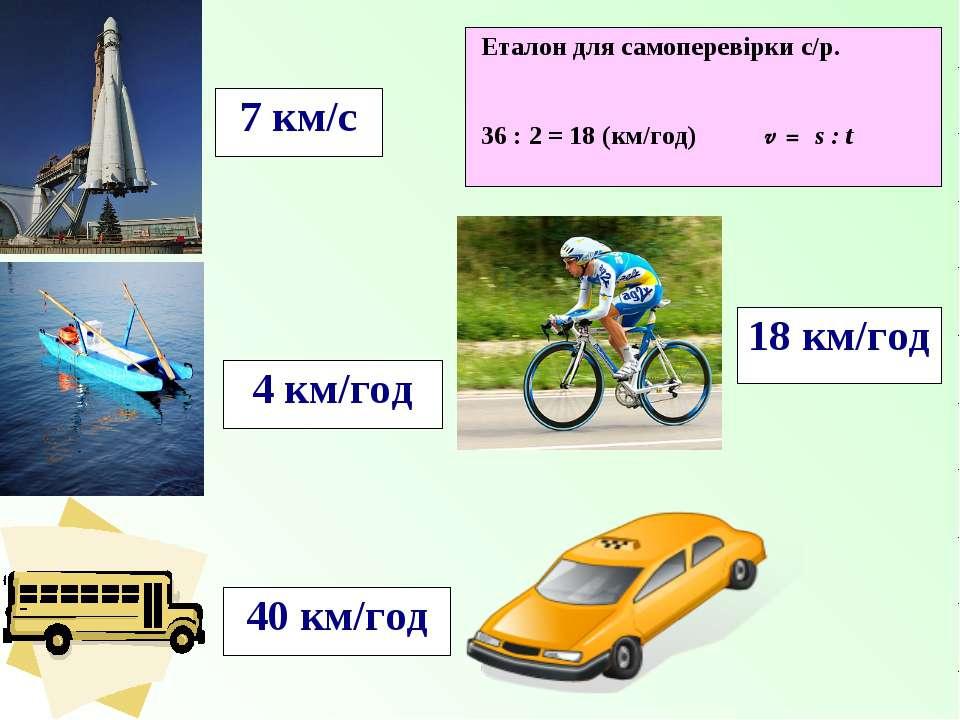 7 км/с 4 км/год 40 км/год Еталон для самоперевірки с/р. 36 : 2 = 18 (км/год) ...