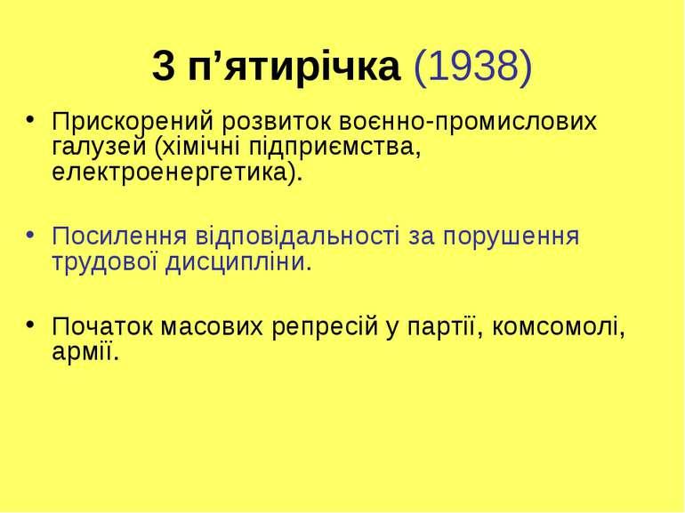 3 п'ятирічка (1938) Прискорений розвиток воєнно-промислових галузей (хімічні ...