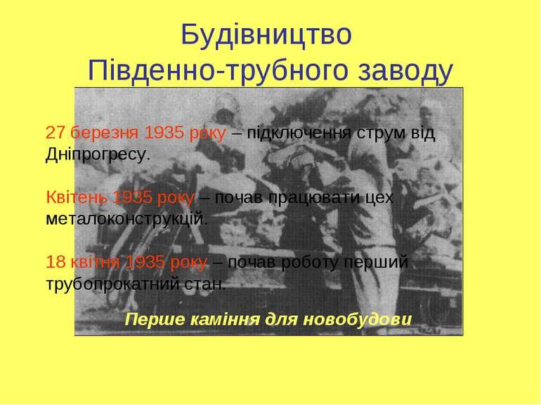 Перше каміння для новобудови Будівництво Південно-трубного заводу 27 березня ...