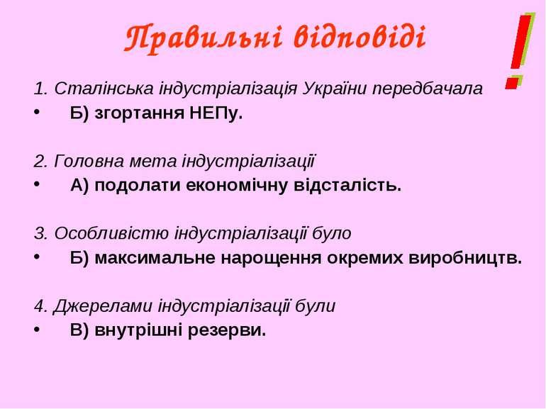 Правильні відповіді 1. Сталінська індустріалізація України передбачала Б) зго...