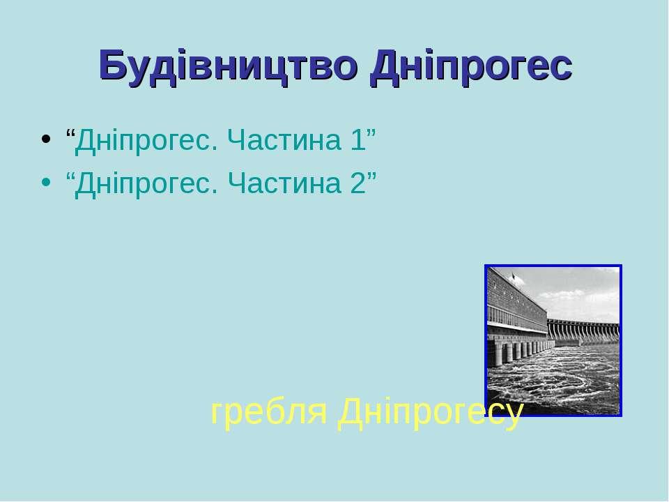 """Будівництво Дніпрогес """"Дніпрогес. Частина 1"""" """"Дніпрогес. Частина 2"""" гребля Дн..."""