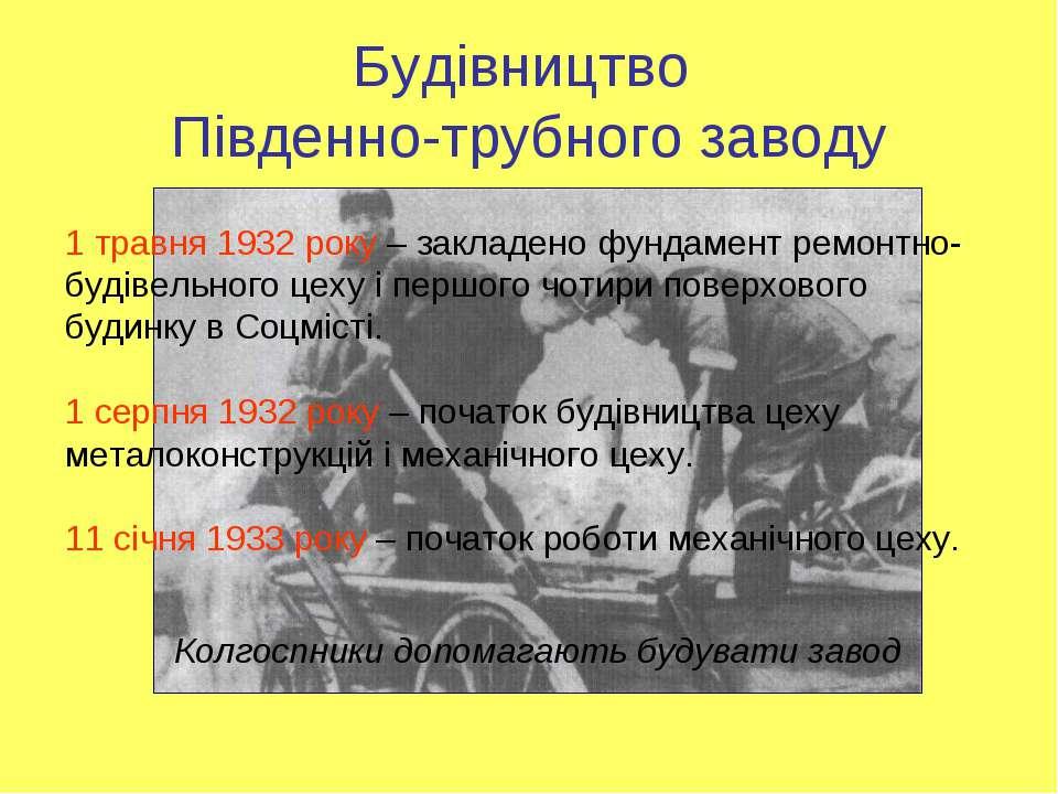 Будівництво Південно-трубного заводу Колгоспники допомагають будувати завод 1...