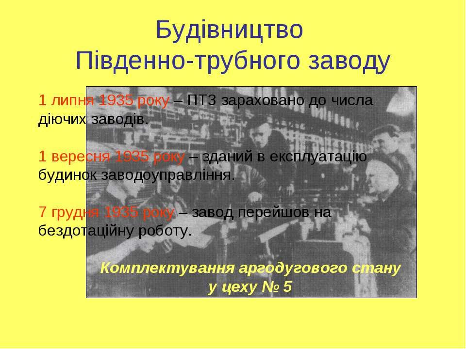 Будівництво Південно-трубного заводу Комплектування аргодугового стану у цеху...