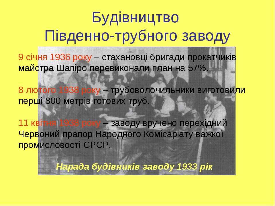 Будівництво Південно-трубного заводу Нарада будівників заводу 1933 рік 9 січн...