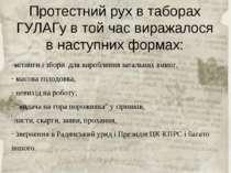 Протестний рух в таборах ГУЛАГу в той час виражалося в наступних формах: міти...