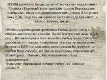 В 1980 зарубіжне видавництво «Смолоскип» видало книгу Грицяка «Короткий запис...