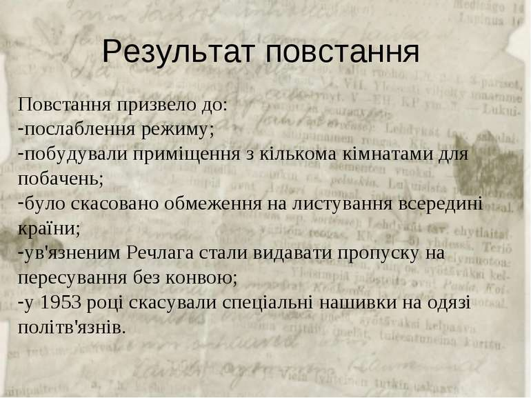 Результат повстання Повстання призвело до: послаблення режиму; побудували при...