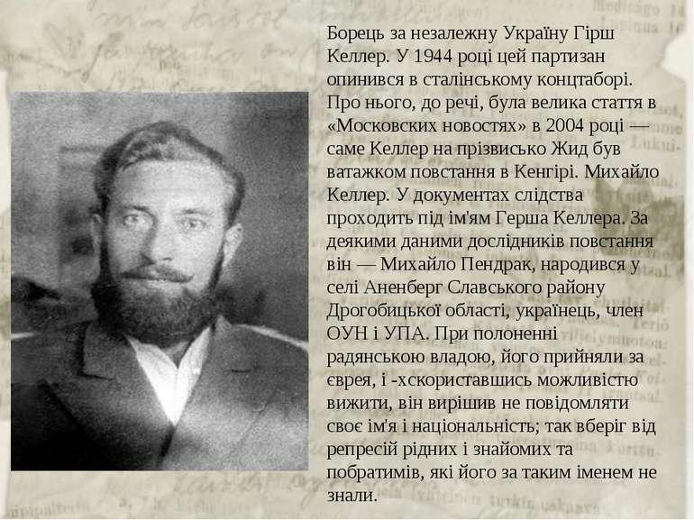 Борець за незалежну Україну Гірш Келлер. У 1944 році цей партизан опинився в ...