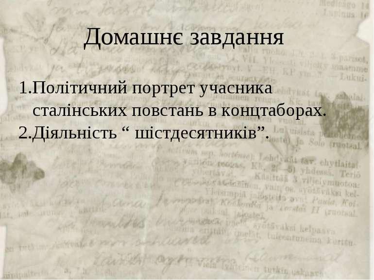 Домашнє завдання Політичний портрет учасника сталінських повстань в концтабор...