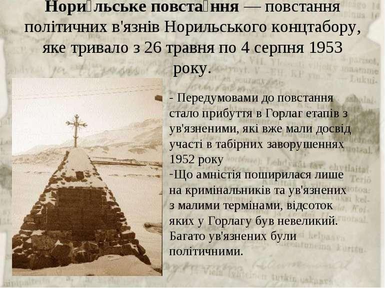 Нори льське повста ння — повстання політичних в'язнів Норильського концтабору...