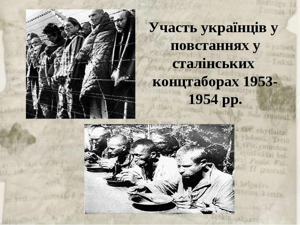 Участь українців у повстаннях у сталінських концтаборах 1953-1954 рр.