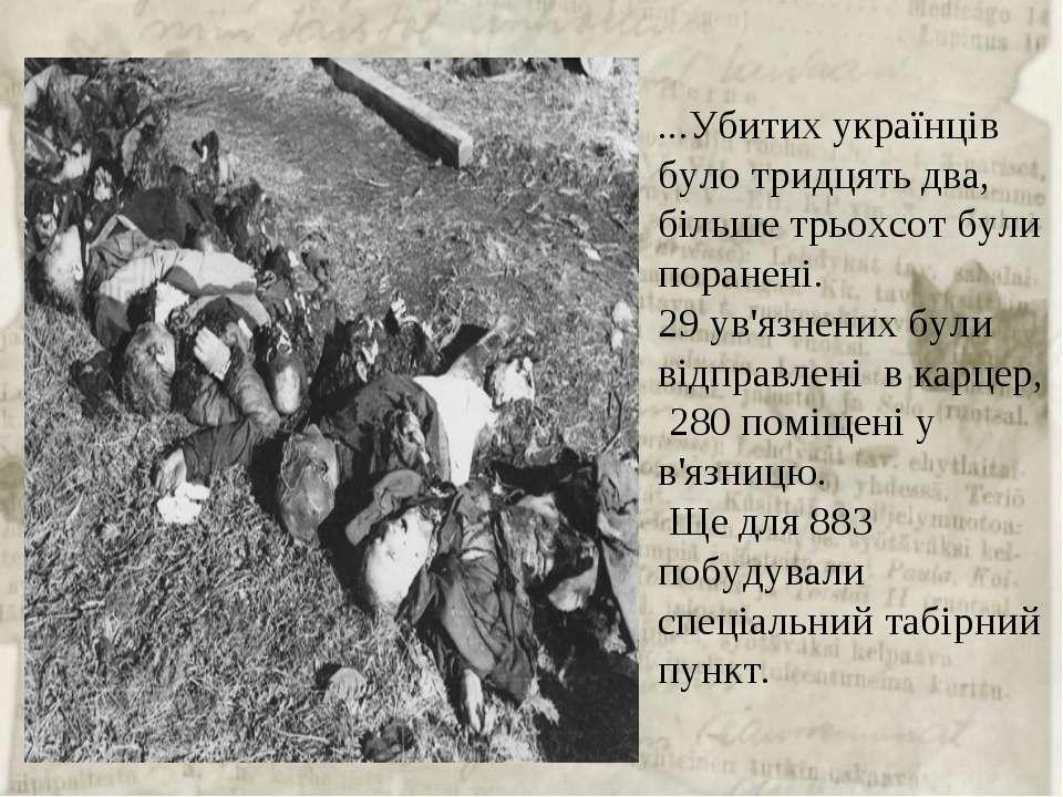 ...Убитих українців було тридцять два, більше трьохсот були поранені. 29 ув'я...