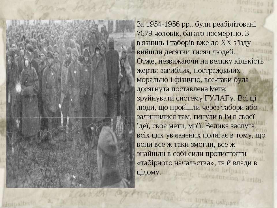За 1954-1956 рр.. були реабілітовані 7679 чоловік, багато посмертно. З в'язни...