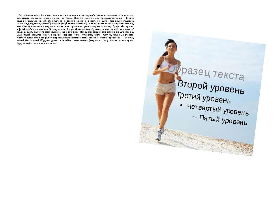 До найважливіших біотичних факторів, які впливають на здоров'я людини, належа...