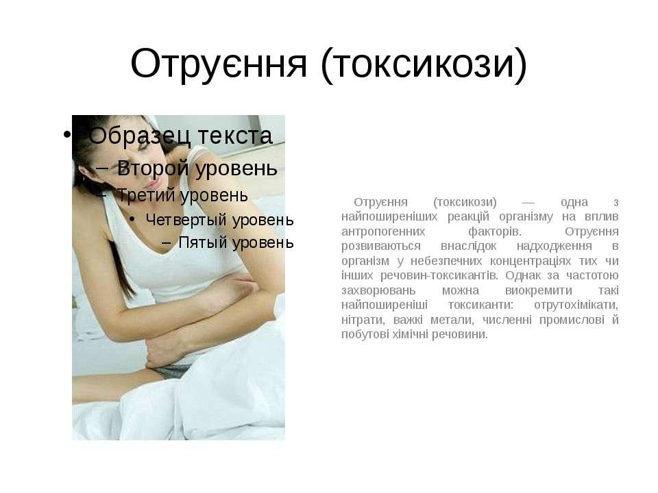 Отруєння (токсикози) Отруєння (токсикози) — одна з найпоширеніших реакцій орг...