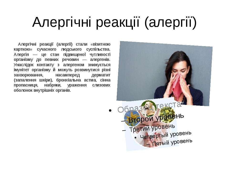 Алергічні реакції (алергії) Алергічні реакції (алергії) стали «візитною картк...