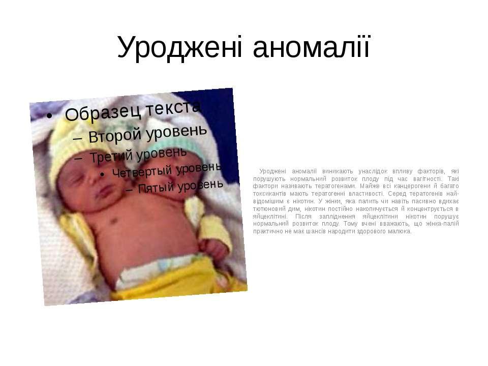 Уроджені аномалії Уроджені аномалії виникають унаслідок впливу факторів, які ...
