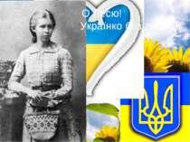 О Лесю! Українко без догани!