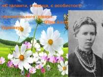 Чинники, що впливали на формування особистості Лесі Українки