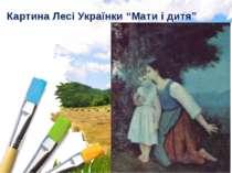 1.На якому музичному інструменті грала Леся Українка? 2. Назвіть Лесин найулю...